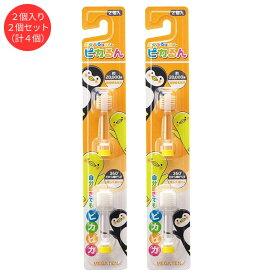 【即日出荷】こども用電動歯ブラシ 替えブラシ 2個入×2個セット(計4個) ピカるん ぶるぶるはぶらし専用 ビバテック -