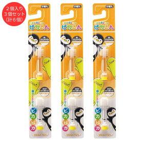 【即日出荷】こども用電動歯ブラシ 替えブラシ 2個入×3個セット(計6個) ピカるん ぶるぶるはぶらし専用 ビバテック -
