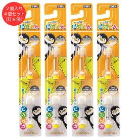 【即日出荷】こども用電動歯ブラシ 替えブラシ 2個入×4個セット(計8個) ピカるん ぶるぶるはぶらし専用 ビバテック -