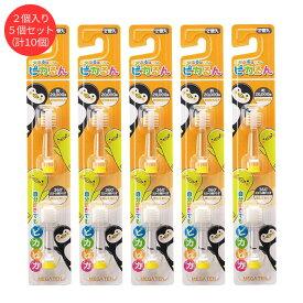 【即日出荷】こども用電動歯ブラシ 替えブラシ 2個入×5個セット(計10個) ピカるん ぶるぶるはぶらし専用 ビバテック -