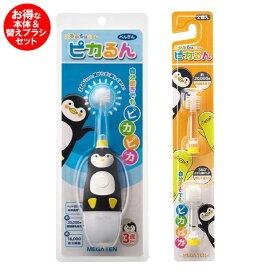 【あす楽】こども用電動歯ブラシ ピカるん 替えブラシセット ぶるぶるはぶらし 幼児用音波歯ブラシ ぺんぎん ビバテック