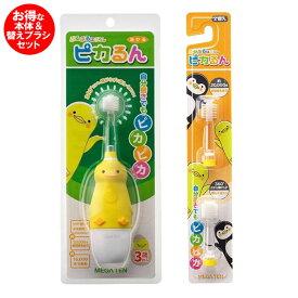 【あす楽】こども用電動歯ブラシ ピカるん 替えブラシセット ぶるぶるはぶらし 幼児用音波歯ブラシ あひる ビバテック