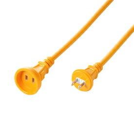 【サンワサプライ SANWA SUPPLY】電源延長コード(防水タイプ、抜け止め、5m、イエロー) 製品型番:TAP-EX12B-5Y