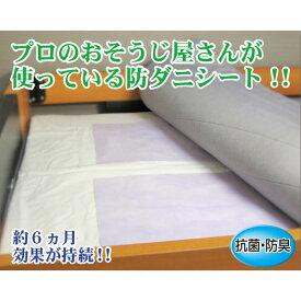 【即日出荷】おそうじ屋さんの防ダニシート 12枚入り 富士パックス h719