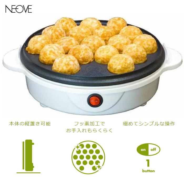 ネオーブ たこ焼き器(白)調理家電 一人暮らし シンプル ホットプレート たこパー ホワイト NEOVE NWT-1865AW