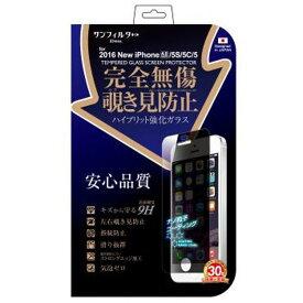 71b4f55434 iPhone SE/5S/5C/5 完全無傷強化ガラス のぞき見防止 サン