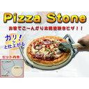 お家でこんがり本格釜焼きピザ!!ピザストーン Pizza Stone 富士商 h295