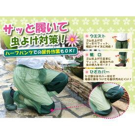 ひざカバー付き 虫よけメッシュパンツ 富士パックス h683
