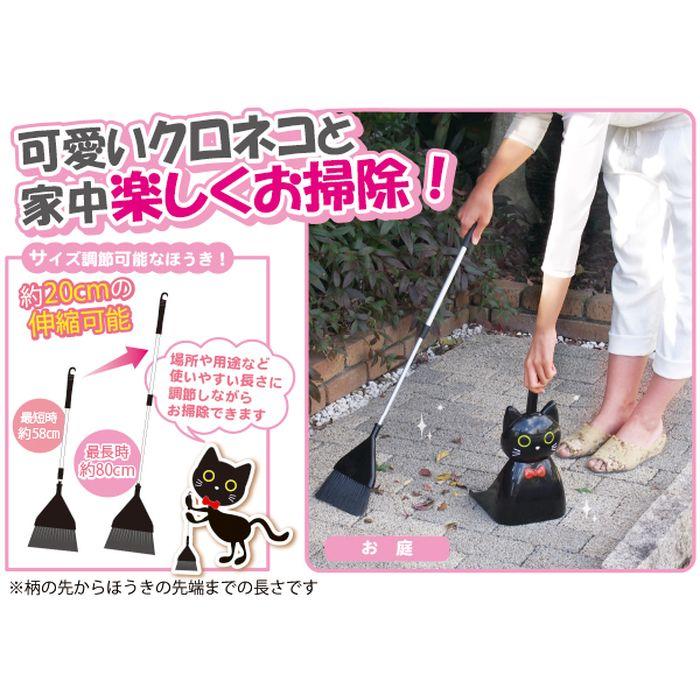 かわいいクロネコと家中お掃除! ササッと黒ねこお掃除セット 富士パックス h685