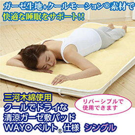 三河木綿使用 クールでドライな 清涼ガーゼ敷パッド WAYOベルト®仕様 シングル 富士パックス h825
