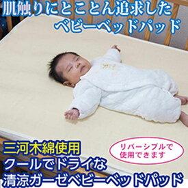 三河木綿使用 クールでドライな清涼ガーゼベビーベッドパッド 富士パックス h822