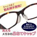 洗えるメガネの鼻あてキャップ ブラック 富士パックス h819
