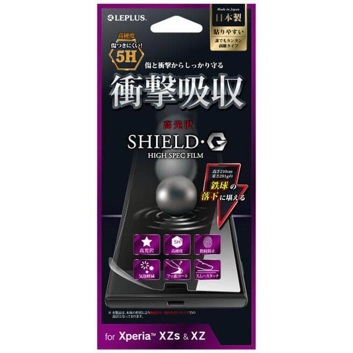 【値下】Xperia XZs (エクスペリア XZs) SO-03J/SOV35/SoftBank 液晶保護フィルム 「SHIELD・G HIGH SPEC FILM」 高硬度5H 高光沢・衝撃吸収 LEPLUS LP-XPXZSFLG5HA
