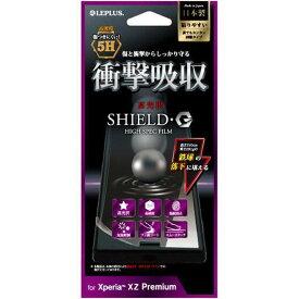 【値下】Xperia XZ Premium SO-04J用液晶保護フィルム 「SHIELD・G HIGH SPEC FILM」 高硬度5H 高光沢・衝撃吸収 LEPLUS LP-XPXZPFLG5HA