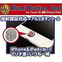 for Touch ID搭載 iPhone iPad 対応 アルミボタンシール 指紋認証対応 スーパーマリオブラザーズ ハセ・プロ スーパー…
