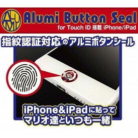 for Touch ID搭載 iPhone iPad 対応 アルミボタンシール 指紋認証対応 スーパーマリオブラザーズ ハセ・プロ スーパーマリオ ASS