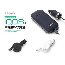 IQOS アイコス 充電 IQOS用microUSB巻取ケーブル0.6m&USB1ポート搭載車載用DC充電器 MAX2.4A PGA PG-IQDC24A