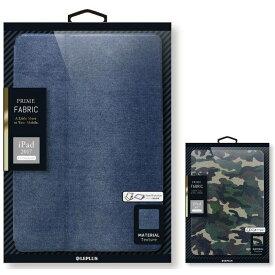 iPad Pro 12.9inch/iPad Pro 手帳型ケース 薄型ファブリックケース 「PRIME Fabric」 LEPLUS LP-IPP12LF