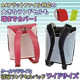 ランドセル パッド 背中 汗取り 清涼 日本製 クールでドライな清涼ランドセルパッド ワイドサイズ 2カラー ( ブルー ・ ピンク ) 富士パックス h895