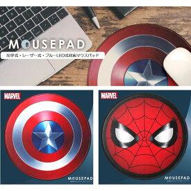 マウスパッド 光学式 レーザー式 ブルーLED式対応 MARVEL マーベル 2キャラクター( キャプテン・アメリカ / スパイダーマン ) PGA PG-DMP35