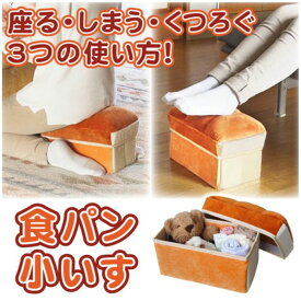 クッション かわいい ふかふか 食パン 小いす 富士パックス h896