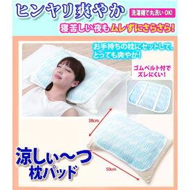 夏用 枕 ひんやり 爽やか 冷感 敷きパッド ベッドパッド マット 通気性抜群 蓄冷マイクロカプセル 涼しぃ〜つ 枕パッド 富士パックス h494