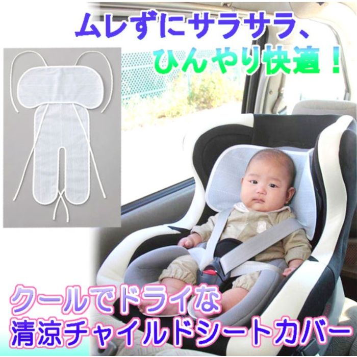 チャイルドシートカバー シート ベビーカー チャイルド シート ひんやり 爽やか 冷感 通気性抜群 赤ちゃん さらさら クールでドライな清涼チャイルドシートカバー 2カラー(ブルー・ピンク) (有)豊富 h429