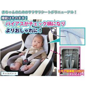 チャイルドシートカバー シート ベビーカー チャイルド シート ひんやり 爽やか 冷感 通気性抜群 赤ちゃん さらさら クールでドライな清涼チャイルドシートパッド ギンガムチェック仕様 2カラー(ブルー・ピンク) 富士パックス h923