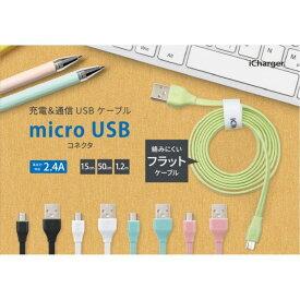 充電 & 通信 USB ケーブル スマホ タブレット microUSB コネクタ USB ケーブル 高出力対応 2.4A フラットケーブル 50cm 5カラー(ブラック・ホワイト・ブルー・ピンク・グリーン) PGA PG-MUC05