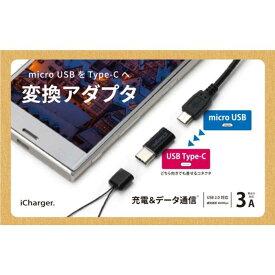 充電 & 通信 USB 2.0 対応 スマートフォン タブレット 変換アダプタ USB Type-C - microUSB変換アダプタ 2カラー(ブラック・ホワイト) PGA PG-MCCN