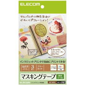 【代引不可】エレコム マスキングテープラベル用紙 EDT-MTH