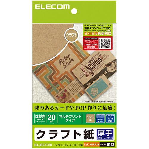 エレコム クラフト紙(厚手・ハガキサイズ) EJK-KRAH20