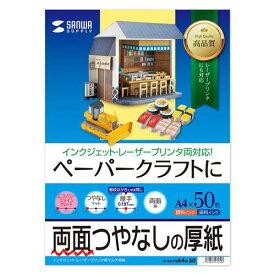 ペーパークラフトに最適 インクジェットプリンタ用厚紙(厚手・A4サイズ・50枚入り) サンワサプライ JP-EM1NA4N-50