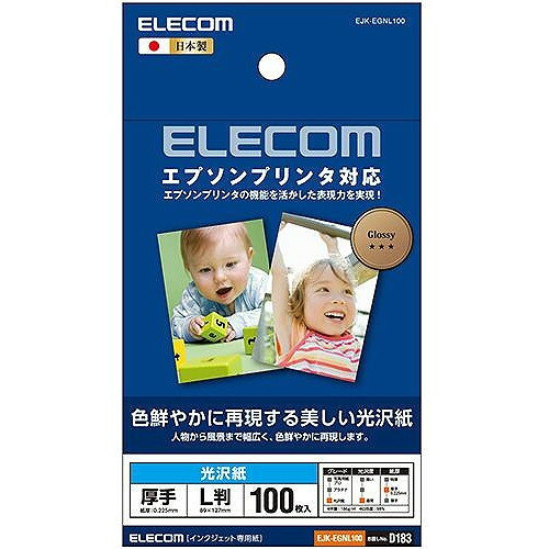 エレコム 光沢写真用紙/光沢紙厚手/エプソン用/L判/100枚 EJK-EGNL100
