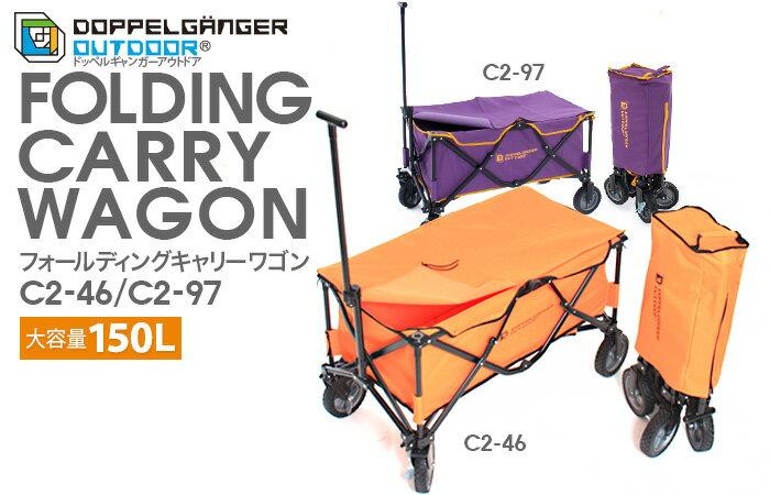 フォールディングキャリーワゴン オレンジ/ブラック ドッペルギャンガー 折りたたみ式でコンパクトに収納可能。キャンプやイベントに大活躍の大容量。 C2-46