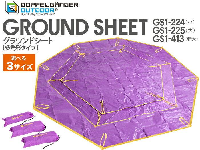 ワンポール用グランドシート(多角形タイプ) ドッペルギャンガー ワンポールテントに特化したグランドシート。テントを汚れや浸水から守ります。 GS1-413