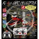 ラジコン 4chジャイロヘリコプター 赤外線コントロール ラジコンヘリプター レッド ピーナッツ・クラブ KK-00305RD