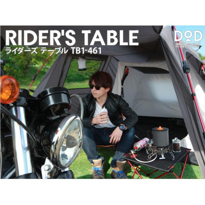 ライダーズテーブル ジャスト・ツーリングサイズ!ハードトップのコンパクト折りたたみテーブル。 DOPPELGANGER OUTDOOR TB1-461【あす楽】