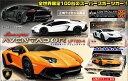 【2000円ポッキリ】RC ランボルギーニ Aventador LP720-4 flat オレンジ ピーナッツクラブ AHR1739AA
