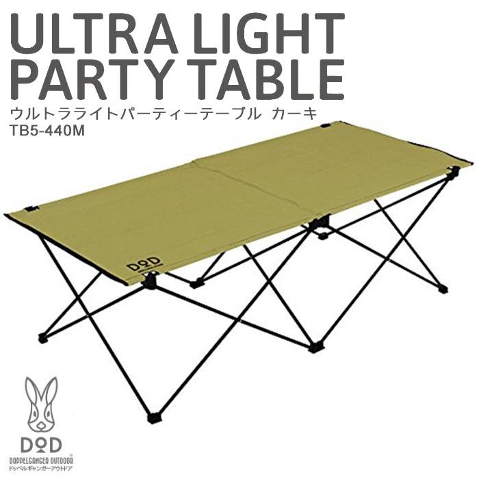 みんなでパーティー!ラクラク運べる大型ダイニングテーブル。 ウルトラライトパーティーテーブル DOPPELGANGER OUTDOOR TB5-440M