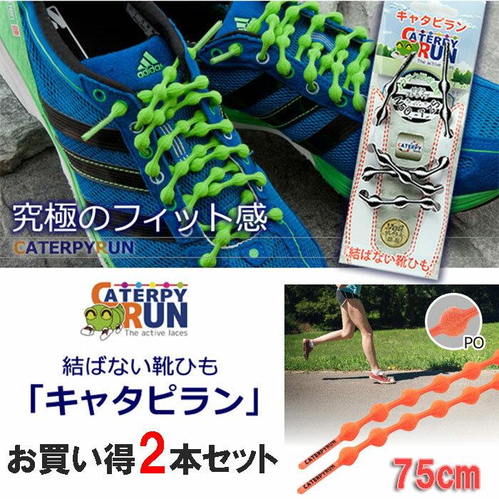キャタピー 結ばない靴ひも「キャタピラン」75cm パッションオレンジ 2本セット ツインズ N75-7PO_2SET