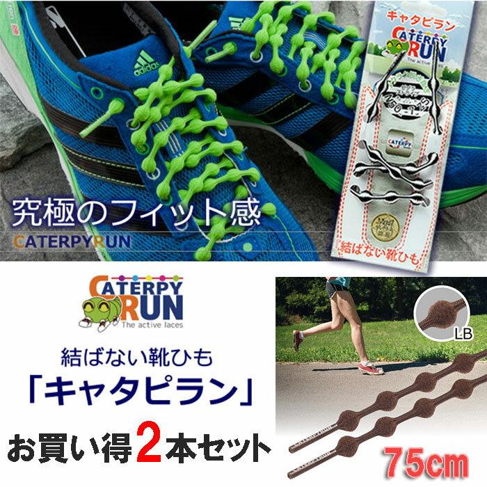 キャタピー 結ばない靴ひも「キャタピラン」75cm ライトブラウン 2本セット ツインズ N75-LB_2SET