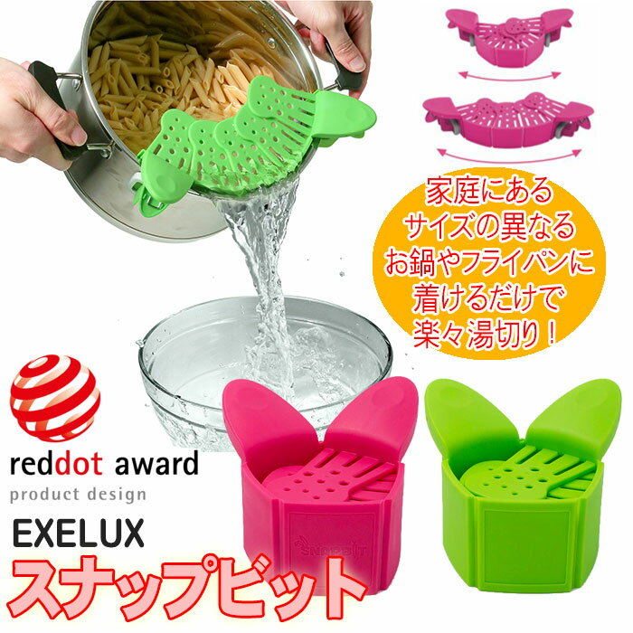 TVで話題!家庭にあるサイズの異なるお鍋やフライパンに付けるだけで楽々湯切り スナップビット Snapbit EXELUX DAKSNB-**【あす楽】