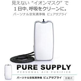 【沖縄・離島配送不可】首にかける充電式パーソナル空気清浄機 PURE SUPPLY(ピュアサプライ) ホワイト 日本製 大作商事 PS2WT