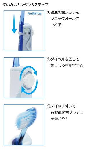 普通の歯ブラシを電動歯ブラシに音波振動アシストソニックオール手磨きハブラシを入れるだけ市販の手磨きブラシを音波振動化歯ブラシ電動歯ブラシはぶらし歯磨き歯みがきオーラルケア口臭ケア口内ヤニ黄ばみ大作商事SA-2