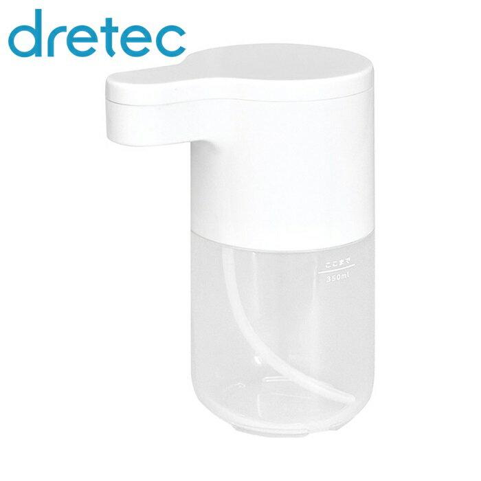 【あす楽】手をかざすだけで自動でハンドソープが泡で出る オートディスペンサー ソープディスペンサー 泡 自動 ハンドソープ 手洗い センサー キッチン バスルーム 洗面所用 ドリテック SD-907WT