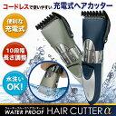 自宅で手軽に散髪ができる充電式ヘアカッター ウォータープルーフヘアカッターα ピーナッツクラブ KA-00271**/B【あす楽】
