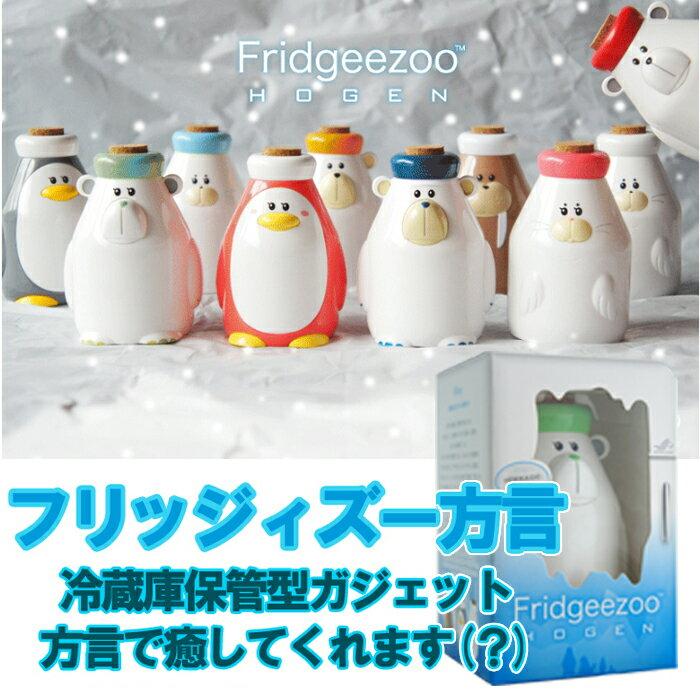 Fridgeezoo Hogen フリッジィズー ホーゲン 冷蔵庫の中で癒しの方言をしゃべるガジェット ソリッドアライアンス FGZ-**-**