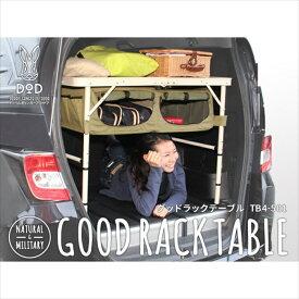 車の荷室に棚をつくる。キャンプの収納を手助けする折りたたみテーブル。グッドラックテーブル DOD TB4-501