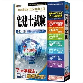 プレミア6 7つの学習法 宅建試験 1年e-Learningチケット付き メディアファイブ -